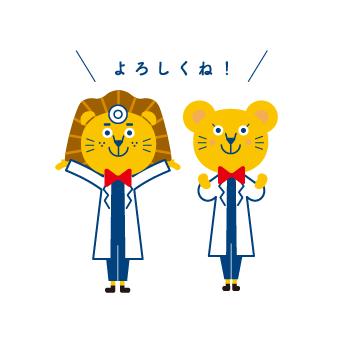 にしむライオン イラスト